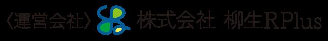 株式会社柳生RPlus