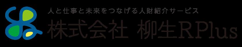 人と仕事と未来をつなげる人財紹介サービス 株式会社柳生R Plus